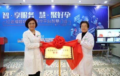红会福娃娃共享医疗平台智慧门诊揭牌仪式