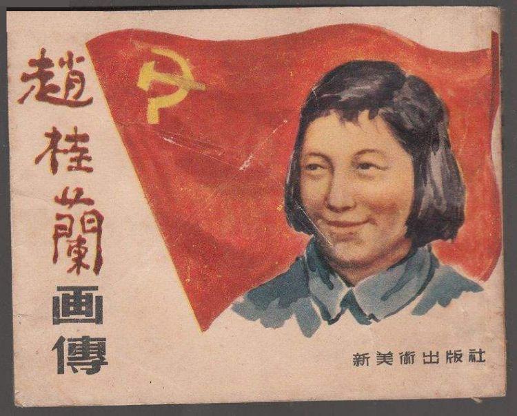 赵桂兰2.jpg