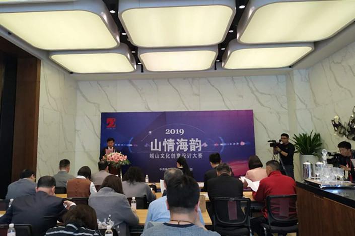 """2019""""山情海韵""""青岛崂山文创大赛启动"""