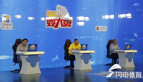 《天天耍大牌》2019年首场录制 棋牌爱好者齐聚海洋公园