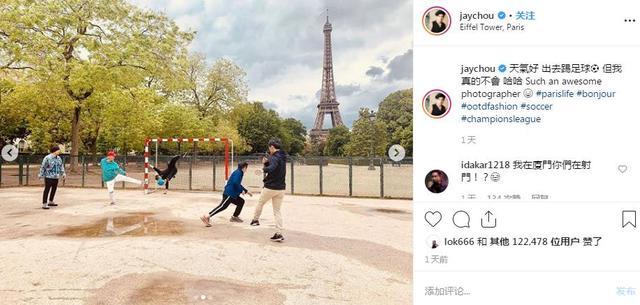 唱跳rap足球,周杰伦巴黎铁塔下踢球