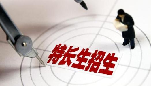 淄博23所高中特长生招生计划公布 十七中最多