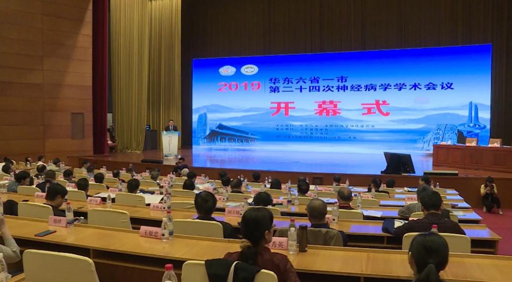 华东六省一市神经病学学术会议在济南开幕