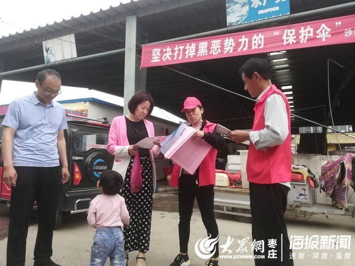 """薛城沙沟镇""""扫黑除恶""""宣传走进农贸市场"""