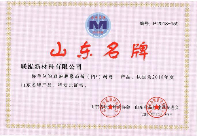 联泓新材料PP和EVA产品上榜山东名牌产品