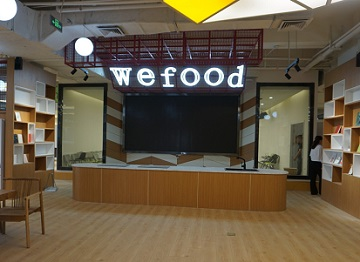 助力济宁创客拎包创业 WEFOOD任创汇孵化器即将启用