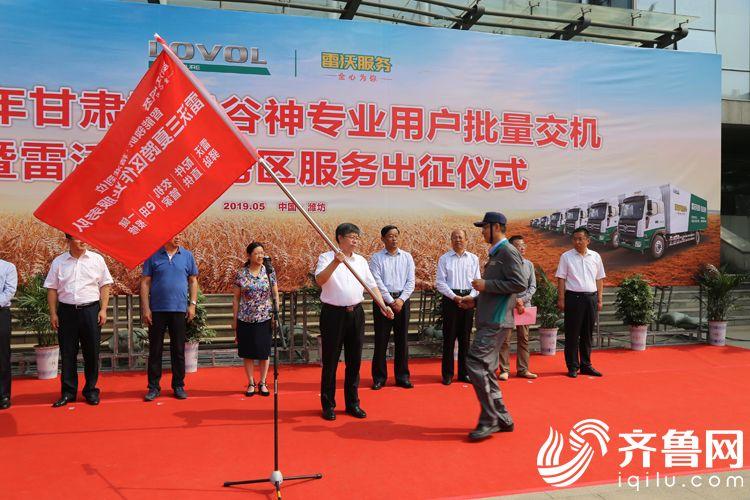 1雷沃重工集团董事长、总经理王桂民为三夏跨区作业服务队授旗-