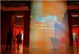 亚洲艺术作品展在中国美术馆开幕
