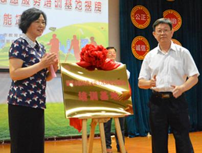 淄博市新时代文明实践助残志愿服务培训基地揭牌