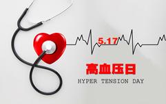 高血压不及时治疗,或有4个危害!别掉以轻心