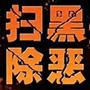 """【中央扫黑除恶督导""""回头看""""】"""