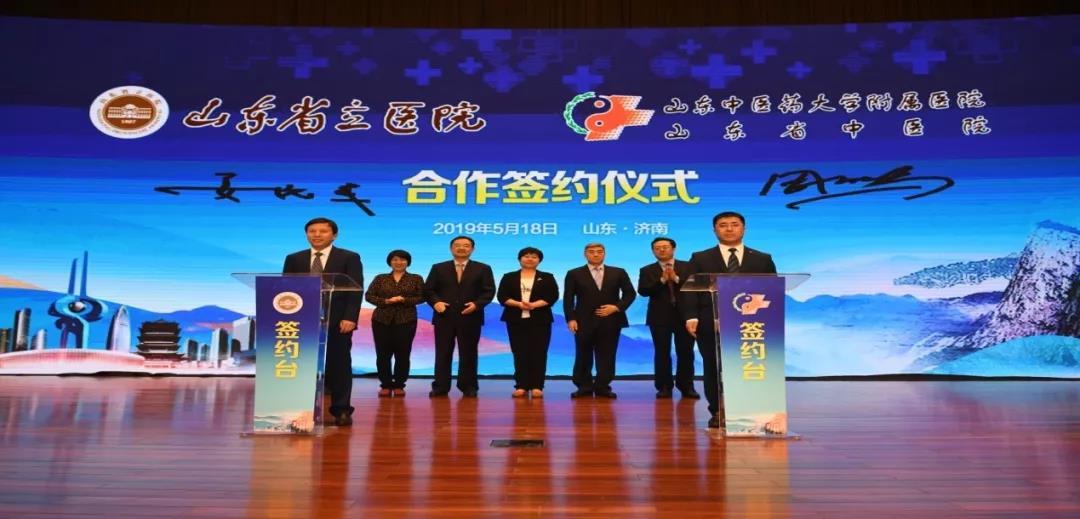 山东省中医院与山东省立医院签署战略合作框架协议