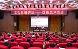 淄博市文化和旅游局举办戏曲艺术理论专题讲座