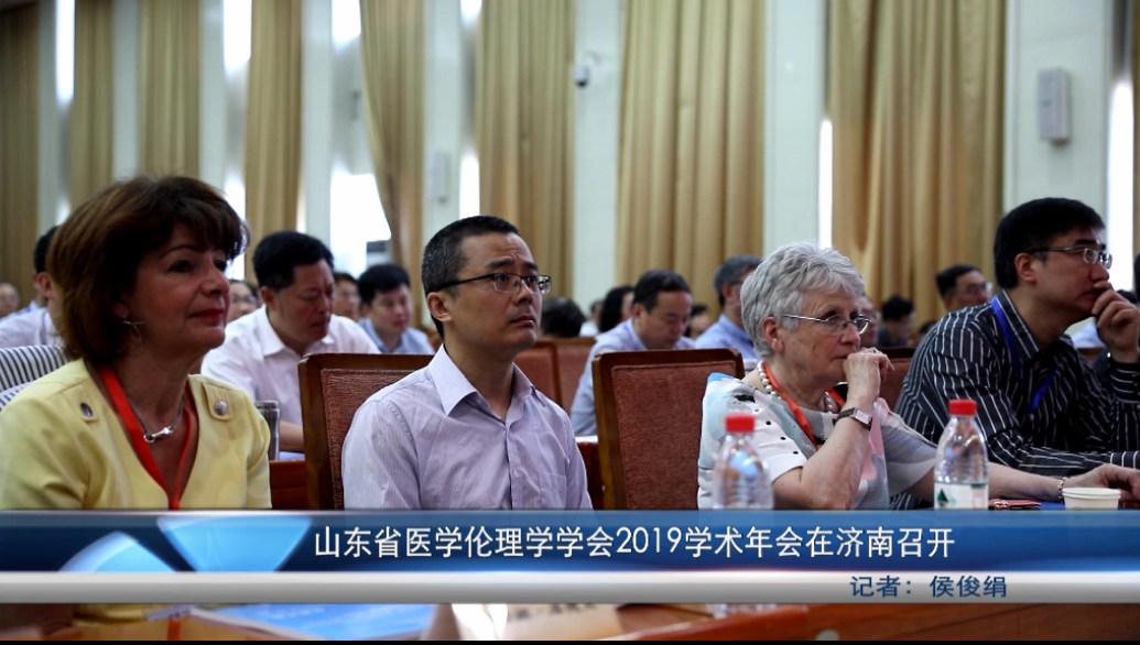 山东省医学伦理学学会2019学术年会在济南召开