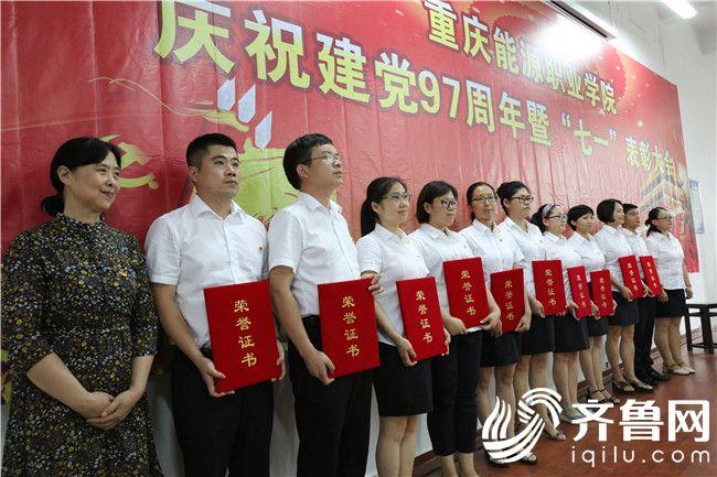 5、学院党委每年表彰优秀共产党员、优秀党务工作者和基层先进党组织  重庆能源职业学院供图