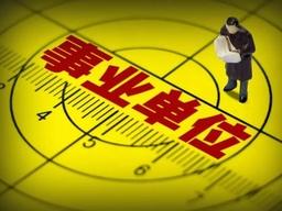 315人!淄博市事业单位招聘岗位公布 转给需要的人