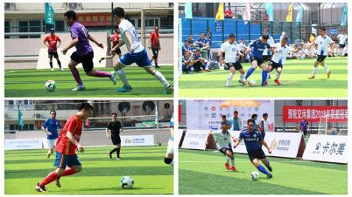 皇冠比分24500 手机版 走地赔率 足球指首届中国高校(青岛)校友足球赛开赛 16支球队参加