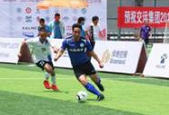 首届中国高校(青岛)校友足球赛开赛 16支球队参加