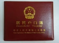 济南公安:5月23-26日全市暂停办理户籍身份证业务