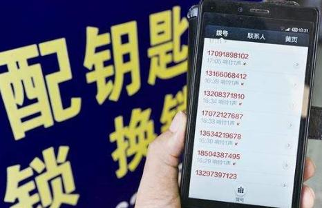 工信部就骚扰电话管控不力约谈中国电信及粤苏浙川电信公司