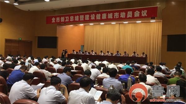 枣庄市创建国家卫生城市总结暨建设国家健康城市动员会议召开