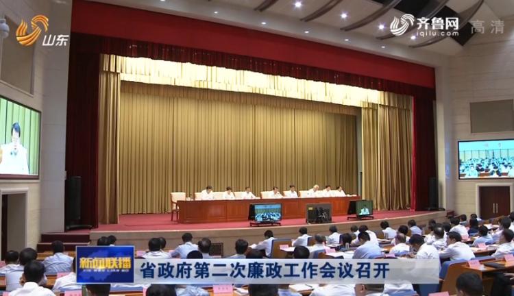 省政府第二次廉政工作会议召开