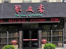 淄博聚友斋饭店管道意外坠落 险些砸中就餐顾客