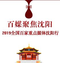 百媒聚焦沈阳——2019全国百家重点媒体沈阳行