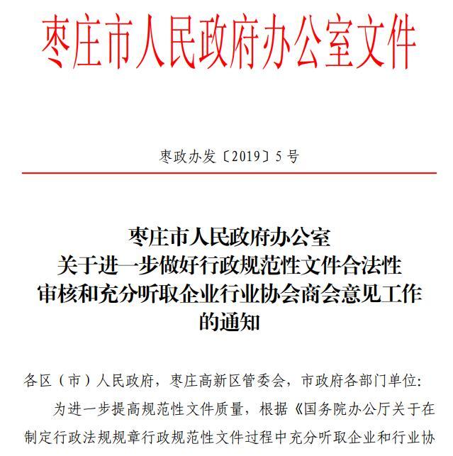 枣庄:行政规范性文件要充分听取企业行业协会商会意见
