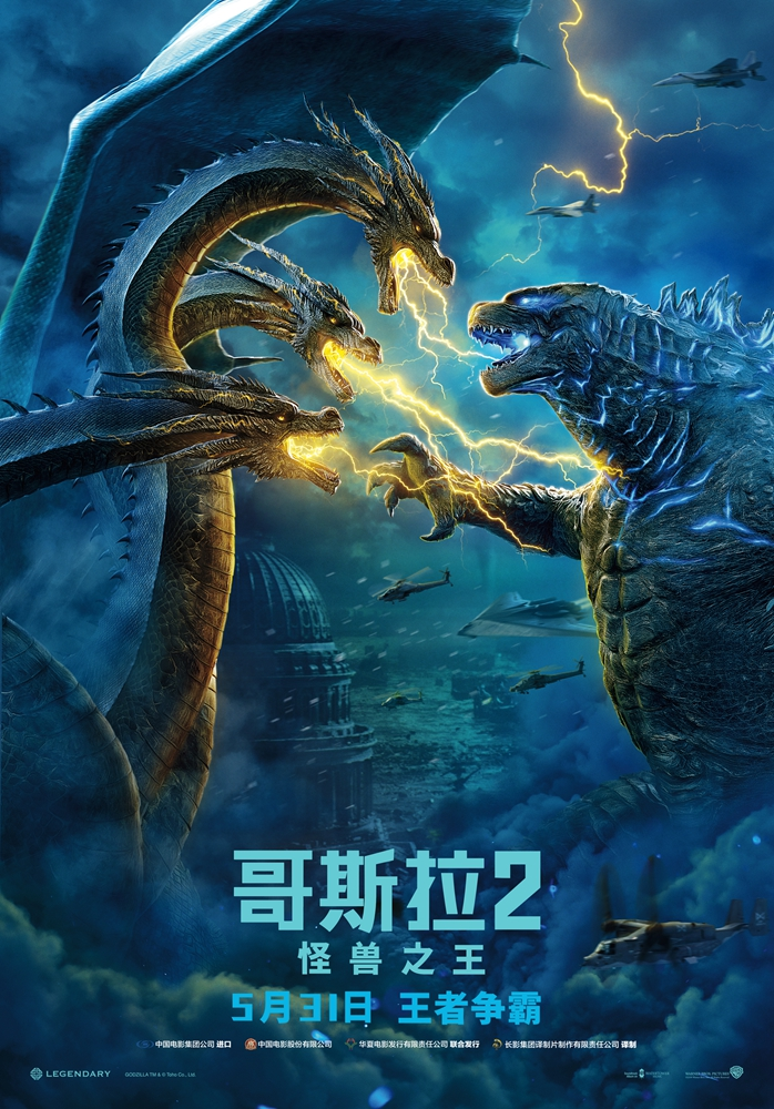 《哥斯拉2:怪兽之王》5月31日全国上映