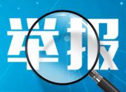 在临淄举报成品油违法最高奖万元 可拨7310967