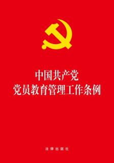 《2019年5月新印发 中国共产党党员教育管理工作条例 32开红皮单行本全文 法律出版社》【摘要 书.jpg