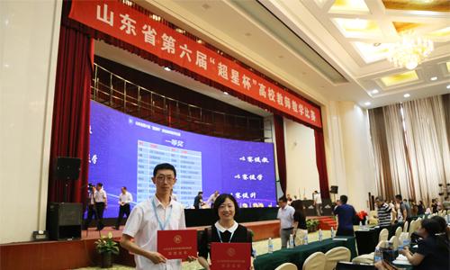 王勇、亓琳荣获省第六届高校青年教师教学比赛一等奖
