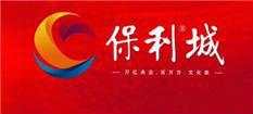 淄博保利城首开遇冷 曾引购房者质疑