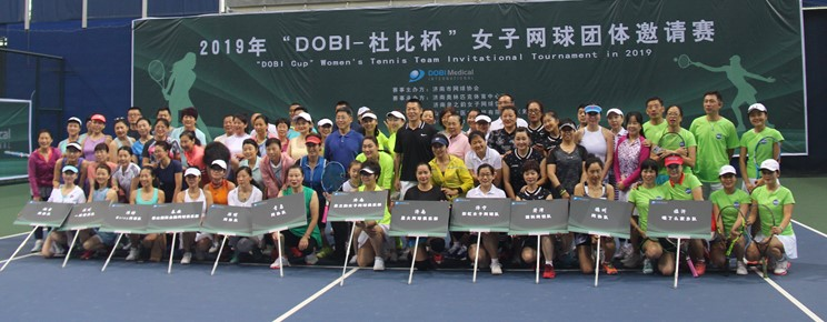 """DOBI-杜比杯""女子网球团体邀请赛在济南举行"