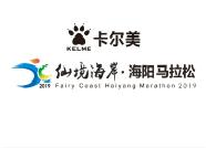 """关于取消2019海阳马拉松""""赛中赛""""—中国警察马拉松赛(海阳站)的公告"""