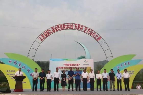 传承红色教育 助力乡村振兴 省第九届全民健身运动会定向运动比赛走进岱崮