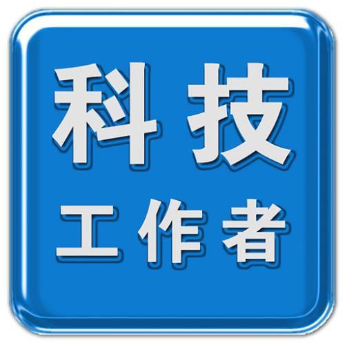 """10人获评""""淄博市最美科技工作者""""公示期为6月3日—6月10日"""