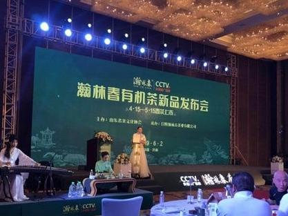 瀚林春新有机茶品发布会在济南举行  助推日照绿茶地域品牌升级