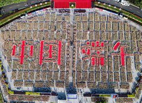"""9478人创造""""最多人一起包粽子""""吉尼斯世界纪录"""