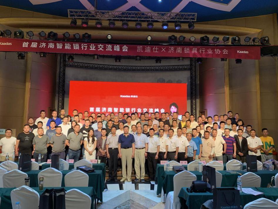 首届济南智能锁行业峰会在济南举行