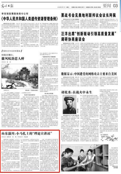 """为进一步打造新时代文明实践""""明理胡同""""建设,淄川区以退休老干部,老"""