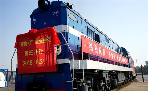 欧亚班列淄博已开行183列 在山东省名列前茅