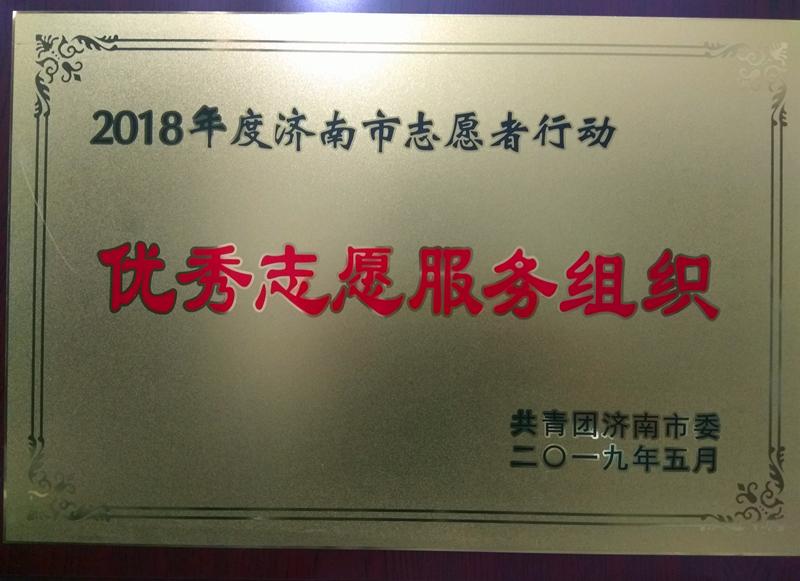 济南市第二人民医院青年志愿服务队被授予2018年度济南市优秀志愿服务组织荣誉称号_副本