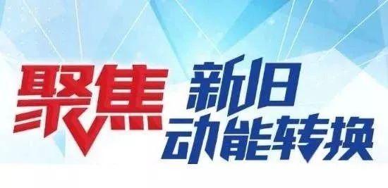 """新旧动能转换淄博在行动丨千亿""""四强""""闪亮之星"""
