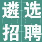 临淄区公开遴选30名中小学教师
