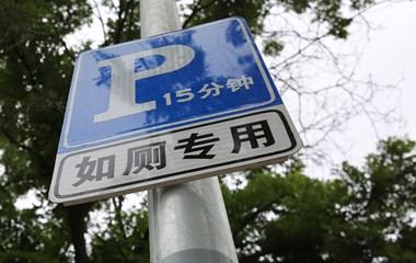 青岛公厕设置如厕专用车位 限时15分钟
