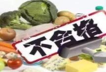淄博公布29批次不合格食品 花生油 韭菜..都是常吃的