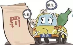 临清一男子无证驾驶套牌报废车打算去东营打工被查