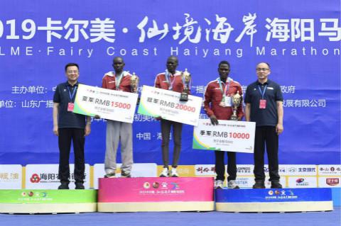 2019海阳马拉松男女全程赛前三名揭晓